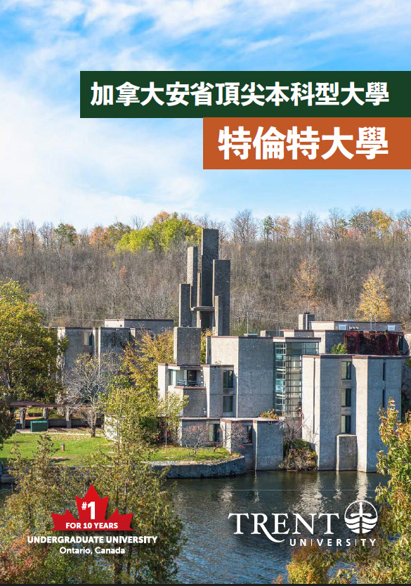 The cover of the Traditional Chinese version of the Trent International viewbook