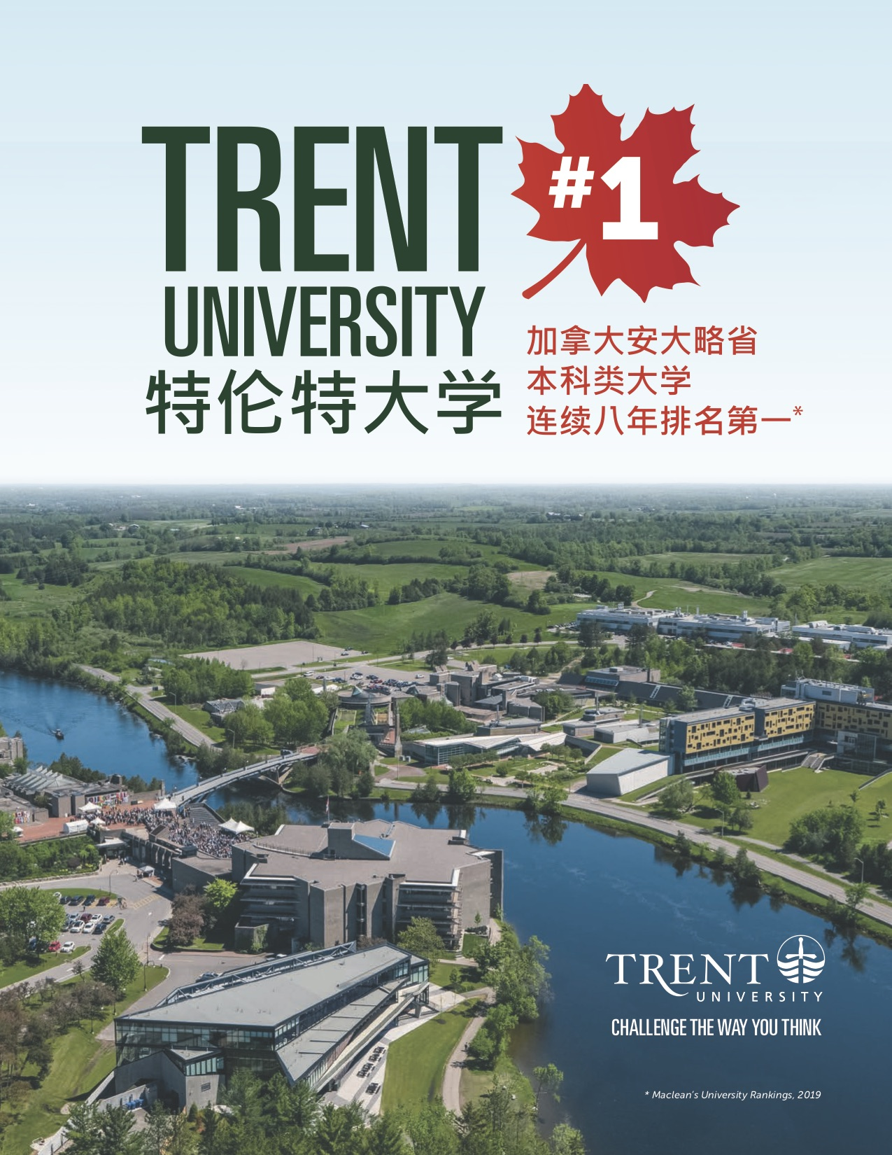 The cover of the Simplified Chinese version of the Trent International viewbook