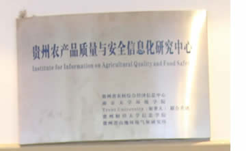"Image of a metal sign with ""Institute for Information on Agricultural Quality and Food Safety"" written in simplified Chinese."